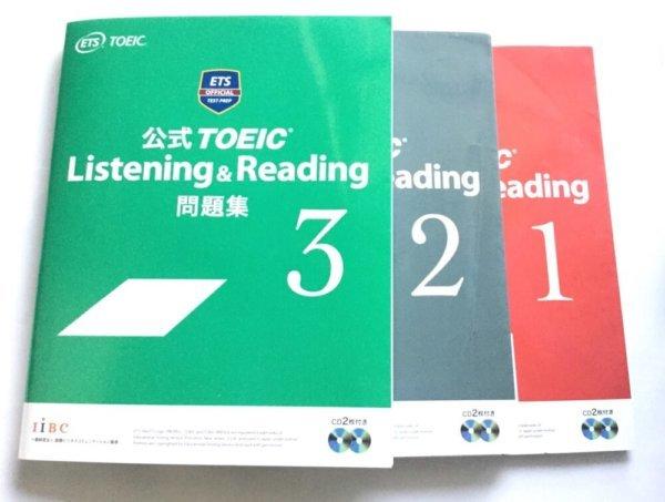 公式TOEIC Listening & Reading 問題集1,2,3 緑、灰色、赤