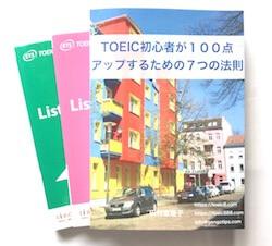 TOEIC初心者が100点アップするための勉強法マニュアル