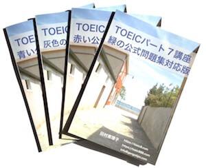 新形式TOEICテストpart7対策10週間講座