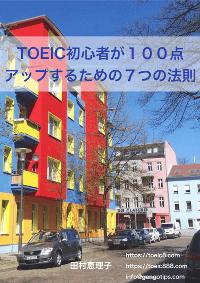 TOEIC初心者の勉強法マニュアル