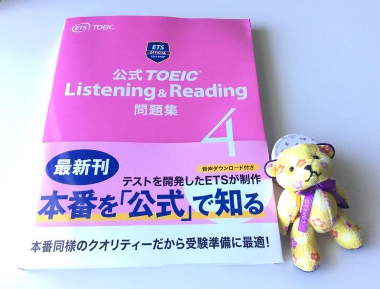 公式TOEIC Listening & Reading 問題集4 ピンク