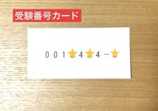 TOEIC公開テストの受験番号カード