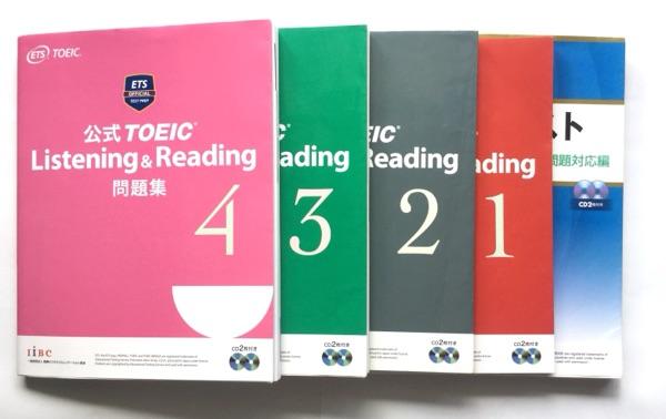 新形式TOEIC公式問題集5冊