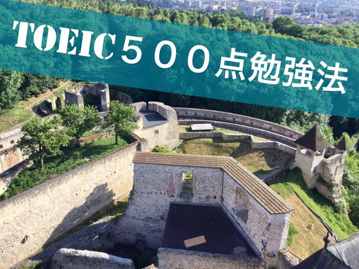 TOEIC500点勉強法